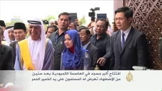 افتتاح أكبر مسجد في العاصمة الكمبودية