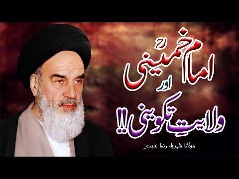 Barsi Imam Khomeini | Wilayat-E-Takweeni | Maulana Shehryar Raza Abidi | 4K