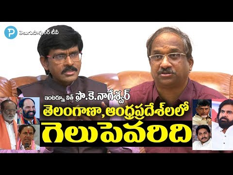 Prof.K.Nageswar Exclusive Interview | Analysis about AP, Telangana Politics