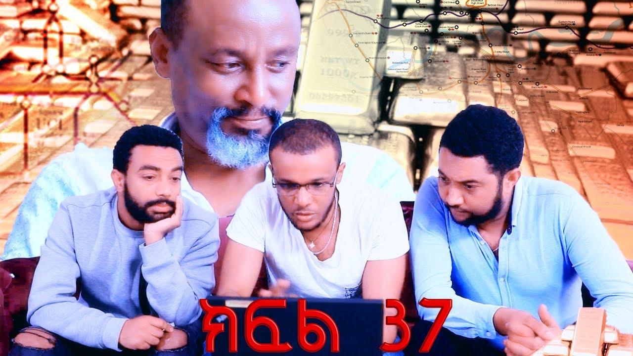 EBS TV Yetekeberew Amharic Version Drama Season 2 – Part 37