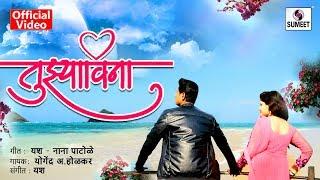 Tujhya Vina Marathi Love Song Official Sumeet Music