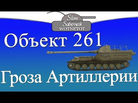 Объект 261 Гроза Артиллерии ЛБЗ на Объект 260 САУ-10