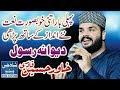 New Naat Dewana E  Rasool | Khawar Hussain Qadri | 2018