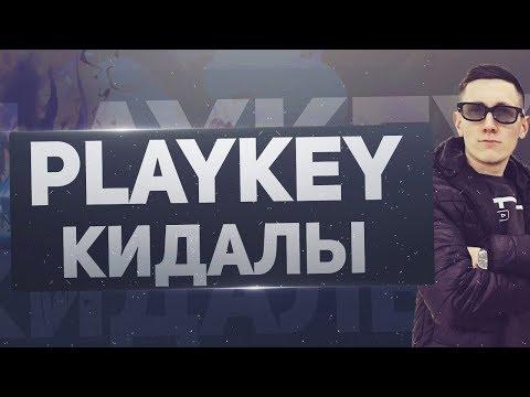 PLAYKEY РАЗВОД! 11.12.17 ЗВОНИМ ДИРЕКТОРУ