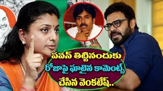 Victory Venkatesh React To Roja Comments About Pawan Kalyan Speech | Janasena Party | Power Star