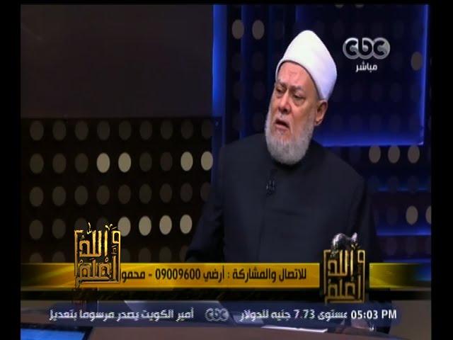 #والله_أعلم | د. علي جمعة : تصحيح صورة الإسلام تأتي من المسلمين أنفسهم