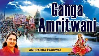 Ganga Amritwani By Anuradha Paudwal I Full Audio Song I T-Series Bhakti Sagar