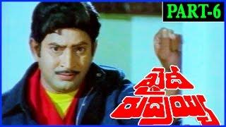 Khaidi Rudraiah Telugu Full Movie Part-6/10 || Krishna, Sridevi, Sharada