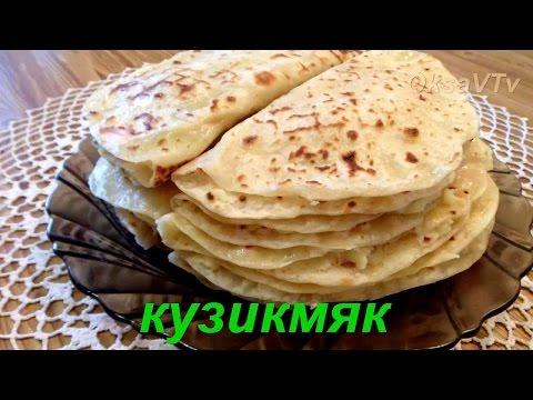 Кузикмяк. Кыстыбый.(татарские пироги с картофелем). Kuzikmyak. (Tatar pies with potatoes).