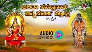 Lalitha Sahasranama And Annapoorneshwari Sahasranama |  Rend By : Archana Udupa,Nanditha