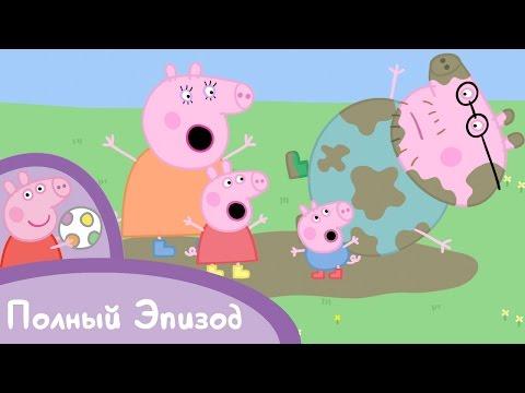 Свинка Пеппа - S01 E01 Лужи (Серия целиком)