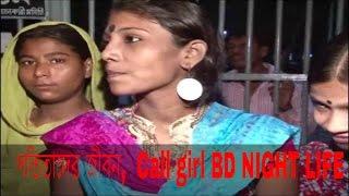 "True Story ""Young Prostitute in Bangladesh""Part 02 পতিতাদের জীবন, পর্ব ০2 Call girl BD NIGHT LIFE"