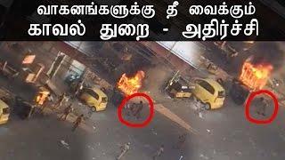 Jallikattu Protest Video – வாகனங்களுக்கு தீ வைக்கும் காவல் துறை