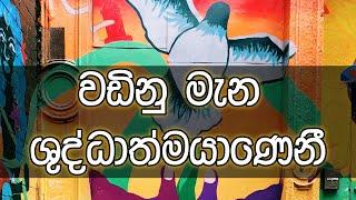 Supuwath Arana - 2019-10-30