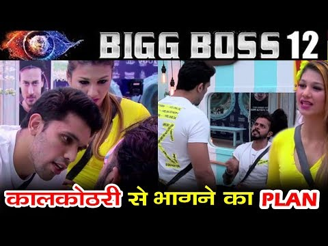 Sreesanth, Shivashish And Jasleen PLANS TO BREAK JAIL | Bigg Boss 12