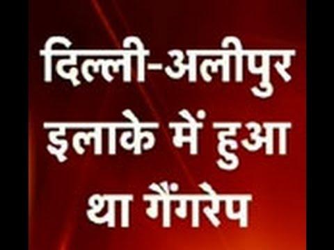 राजधानी दिल्ली में फिर हुआ गैंगरेप