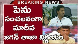 Jagan Shocks EveryOne With His Intelligence | Ap Collectors Conference | Apcm Ys Jagan