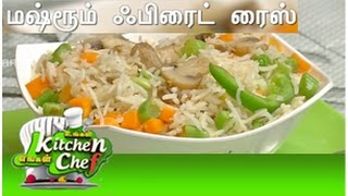 Mushroom Fried Rice - Ungal Kitchen Engal Chef