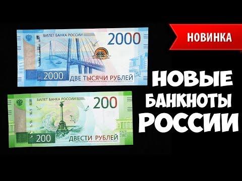 Новые деньги россия 2018
