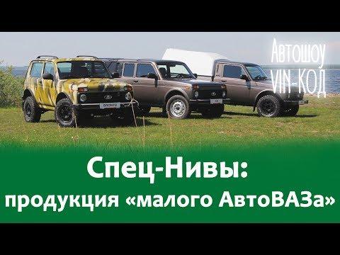 Спец-Нивы: продукция «малого АвтоВАЗа»