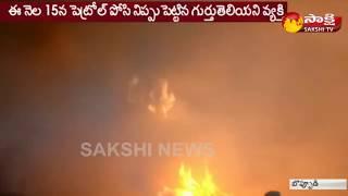 Fire Accident in Cold Storage at Guntur District | కోల్డ్స్టోరేజిలో మళ్లీ చెలరేగిన మంటలు..