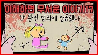 이해하면 무서운 이야기17 [오싹툰] 오늘의 영상툰