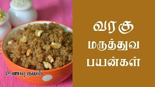 Health Benefits of varagu
