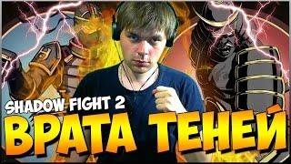 SHADOW FIGHT 2 || Я ПРОШЕЛ ВРАТА ТЕНЕЙ (БЕЗ ВЗЛОМА)