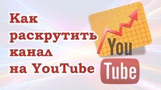 Как бесплатно продвинуть свой канал / продвижение канала на ютубе