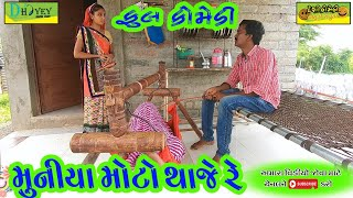 Muniya Moto Thaje Re।।મુનીયા મોટો થાજે રે।।HD Video।।Deshi Comedy।।Comedy Video।।