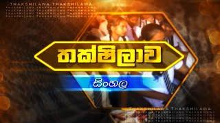 Thakshilawa - O/L Sinhala (2020-11-19)   ITN