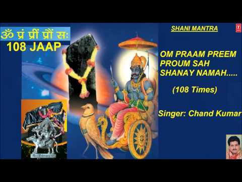 Shani Beej Mantra 108 Times Om Praam Preem...By Chand Kumar...