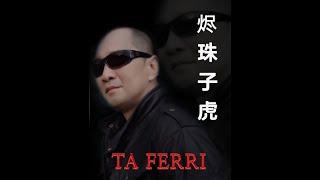 Action Film -TITISAN HARIMAU - Ta Ferri , Tommy A, Melga , Ajum P , Surya R , Endah