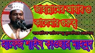 আলোচনা করিতেছেন- হাফেজ শাইখ কাওছার মাহমুদ