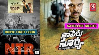NTR Biopic First Look | Naa Peru Surya Satellite Rights | Chalo Trailer Review  Film News
