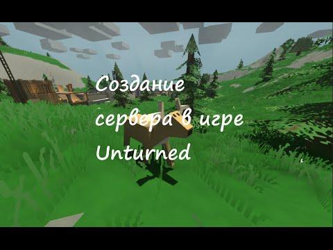 Как создать сервер в unturned 30 хамачи - Temperie.Ru