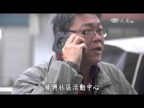 台灣-小人物大英雄-20160321 高興的盛宴 大家的夢