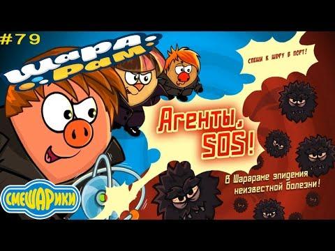 Смешарики Шарарам #79 Останови ЭПИДЕМИЮ! Детское видео Игровой мультик Let's play