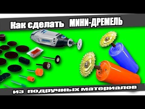☆Как сделать МИНИ-ДРЕМЕЛЬ/ How to make Mini Dremel Tool