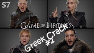 Game Of Thrones Greek Crack Video #2 (S7 SPOILERS)