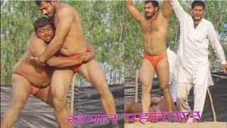 रहमान पहलवान vs हीर माजरा पहलवान कुश्ती दंगल माहा मुकाबला सहरानपुर उत्तरप्रदेश