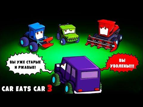 Хищные Машины 3 прохождение #1 Car eats Car 3 ВИДЕО ДЛЯ ДЕТЕЙ cars for kids и мультик про машинки