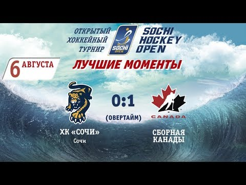 Сочи 0:1 (ОТ) Канада: Лучшие моменты (6.08.2017) / Sochi 0:1 (ОТ) Team Canada: highlights