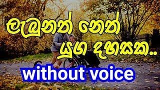 Labunath Neth Yuga Dahasaka Karaoke (without voice) ලැබුනත් නෙත් යුග දහසක