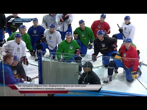 Сборная Украины заканчивает подготовку к чемпионату мира