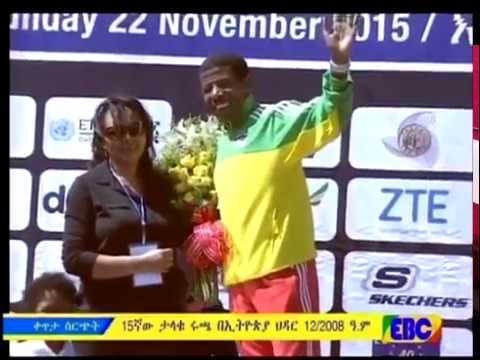 Memory! 15th Grand Race Competition  Ethiopia ትውስታ! 15ኛው ታላቁ የኢትዮጵያ ሩጫ ውድድር #EBC