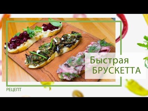 Брускетта: Быстрая закуска от Василия Емельяненко