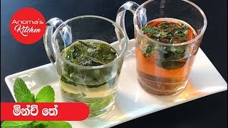 Mint Tea - Anoma's Kitchen