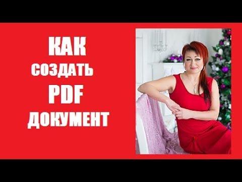 Как создать PDF документ