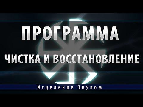 Программа Чистка и Восстановление [Космоэнергетика]